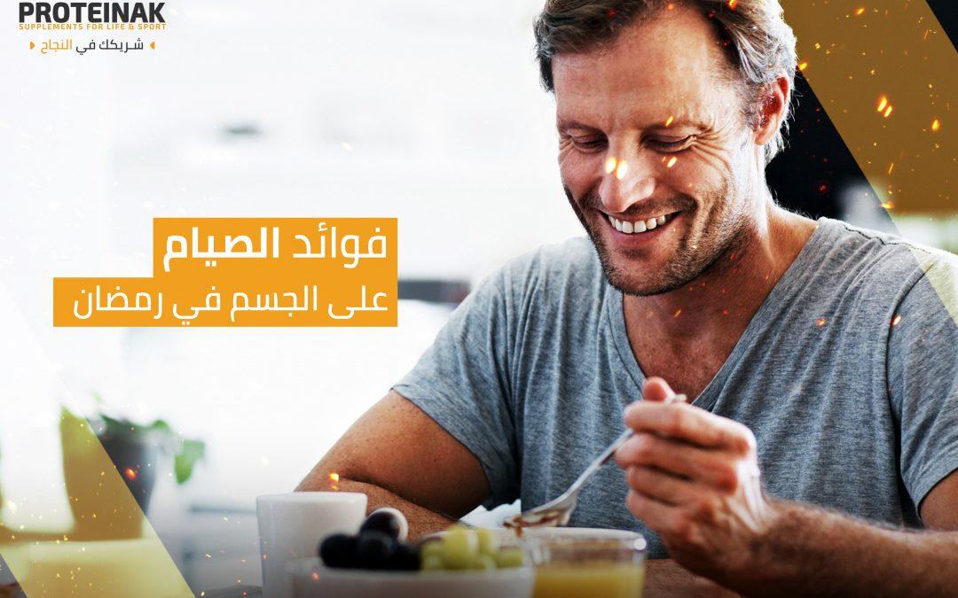 فوائد الصيام على الجسم في رمضان