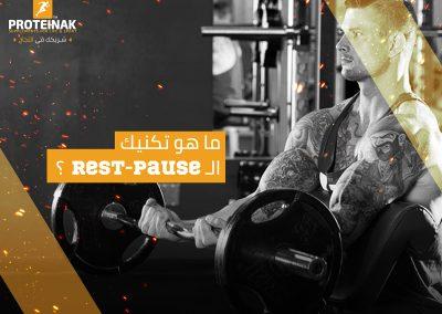 ما هو تكنيك ال Rest-Pause ? وكيف يمكن ان يساعدك في زيادة كتلك العضلية ؟