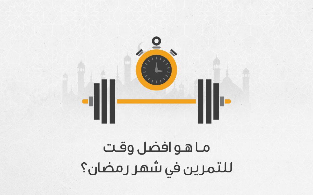 ما هو أفضل وقت للتمرين في شهر رمضان؟