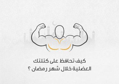 كيف تحافظ على الكتلة العضلية خلال شهر رمضان؟