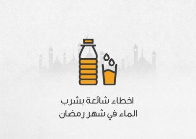 اخطاء شائعة بشرب الماء خلال شهر رمضان