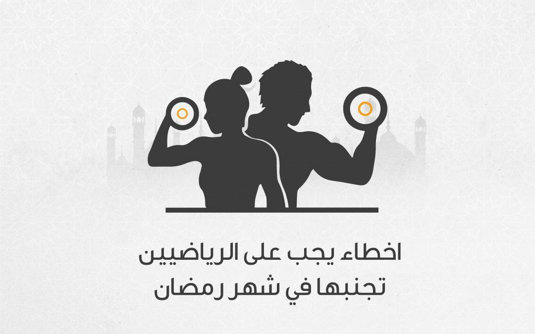 اخطاء يجب عليك تجنبها في رمضان