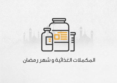 ما هي المكملات التي ينصح بأخذها والمكملات التي يجب الابتعاد عنها في رمضان ؟