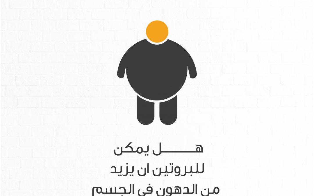 هل يمكن للبروتين ان يزيد من الدهون في الجسم؟