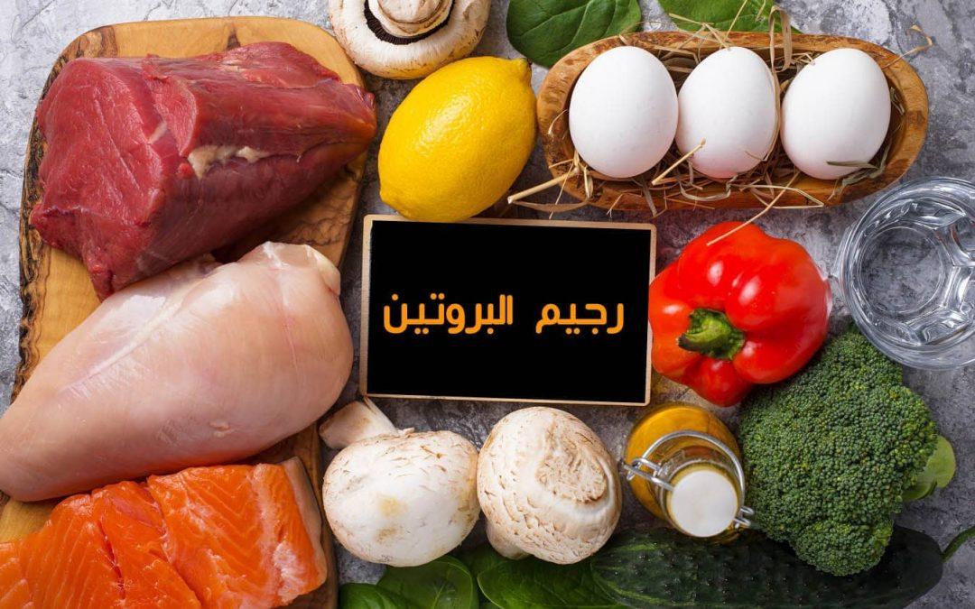 ما هو رجيم البروتين؟